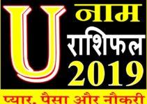 जानिए कैसा रहेगा U नाम वाले लोगो का साल 2019 Horoscope Rashifal in Hindi
