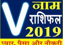 जानिए कैसा रहेगा V नाम वाले लोगो का साल 2019 Horoscope Rashifal in Hindi