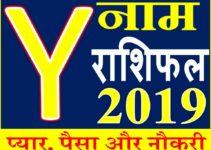 जानिए कैसा रहेगा Y नाम वाले लोगो का साल 2019 Horoscope Rashifal in Hindi