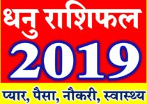 धनु राशि भविष्यफल 2019 Dhanu rashifal Sagittarius Horoscope 2019