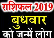 बुधवार को जन्में लोग राशि भविष्यफल Wednesday Born Astrology Rashifal 2019