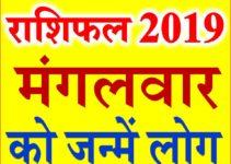 मंगलवार  को जन्में लोग राशि भविष्यफल Tuesday Born Astrology Rashifal 2019