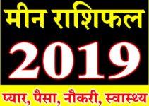 मीन राशि भविष्यफल 2019 Meen Rashifal Pisces Horoscope 2019