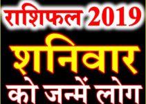 शनिवार को जन्में लोग राशि भविष्यफल Saturday Born Astrology Rashifal 2019
