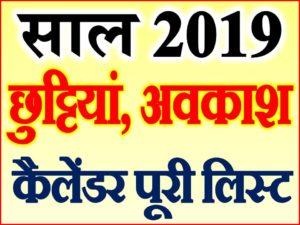 हिंदी कैलेंडर अवकाश तिथियां 2019