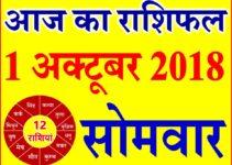 1 अक्टूबर 2018 राशिफल Aaj ka Rashifal in Hindi Today Horoscope