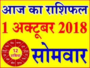 1 अक्टूबर 2018 राशिफल Aaj ka Rashifal in Hindi Today Horoscope