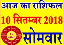 10 सितम्बर 2018 राशिफल Aaj ka Rashifal in Hindi Today Horoscope