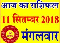 11 सितम्बर 2018 राशिफल Aaj ka Rashifal in Hindi Today Horoscope