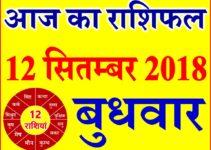 12 सितम्बर 2018 राशिफल Aaj ka Rashifal in Hindi Today Horoscope
