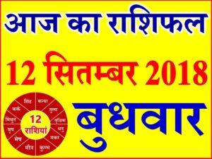 12 सितम्बर 2018 राशिफल Aaj ka Rashifal