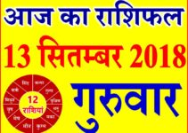 13 सितम्बर 2018 राशिफल Aaj ka Rashifal in Hindi Today Horoscope