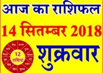 14 सितम्बर 2018 राशिफल Aaj ka Rashifal in Hindi Today Horoscope