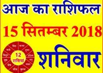 15 सितम्बर 2018 राशिफल Aaj ka Rashifal in Hindi Today Horoscope
