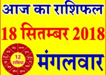 18 सितम्बर 2018 राशिफल Aaj ka Rashifal in Hindi Today Horoscope