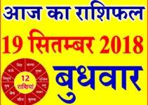 19 सितम्बर 2018 राशिफल Aaj ka Rashifal in Hindi Today Horoscope