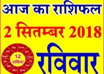 2 सितम्बर 2018 राशिफल Aaj ka Rashifal in Hindi Today Horoscope