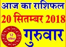 20 सितम्बर 2018 राशिफल Aaj ka Rashifal in Hindi Today Horoscope