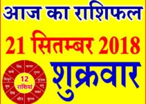 21 सितम्बर 2018 राशिफल Aaj ka Rashifal in Hindi Today Horoscope