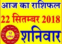 22 सितम्बर 2018 राशिफल Aaj ka Rashifal in Hindi Today Horoscope