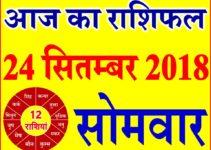 24 सितम्बर 2018 राशिफल Aaj ka Rashifal in Hindi Today Horoscope