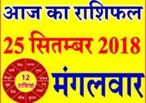 25 सितम्बर 2018 राशिफल Aaj ka Rashifal in Hindi Today Horoscope