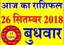 26 सितम्बर 2018 राशिफल Aaj ka Rashifal in Hindi Today Horoscope