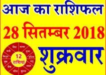 28 सितम्बर 2018 राशिफल Aaj ka Rashifal in Hindi Today Horoscope