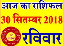 30 सितम्बर 2018 राशिफल Aaj ka Rashifal in Hindi Today Horoscope
