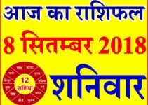 8 सितम्बर 2018 राशिफल Aaj ka Rashifal in Hindi Today Horoscope