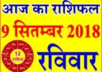 9 सितम्बर 2018 राशिफल Aaj ka Rashifal in Hindi Today Horoscope