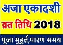 Aja Ekadashi Vrat 2018 Date Time Puja Shubh Muhurt अजा एकादशी