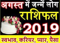 August DOB Horoscope Rashifal 2019 अगस्त  में जन्मे राशिफल जानिए