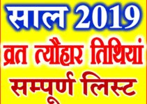 Calendar Year 2019 Fast Festivals Holidays साल 2019 व्रत त्यौहार