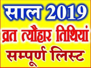Calendar Year 2019 Fast Festivals Holidays