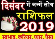 December DOB Horoscope Rashifal 2019 दिसंबर  में जन्मे राशिफल जानिए