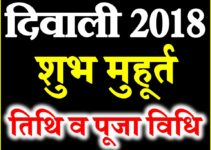 Diwali 2018 kab hai   Diwali Date Time Puja Shubh Muhurt   दीपावली कब है