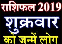 शुक्रवार को जन्में लोग राशि भविष्यफल Friday Born Astrology Rashifal 2019