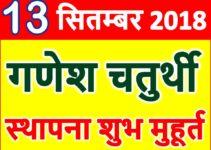 Ganesh Chaturthi 2018 Kab Hai  Date Time Puja Vidhi   गणेश चतुर्थी महत्व