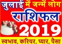 July DOB Horoscope Rashifal 2019 जुलाई में जन्मे राशिफल जानिए