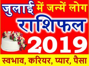 July DOB Horoscope Rashifal 2019