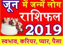 June DOB Horoscope Rashifal 2019 जून में जन्मे राशिफल जानिए