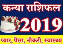 कन्या राशि भविष्यफल 2019 Kanya rashifal Virgo Horoscope 2019