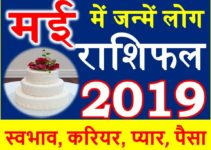 May DOB Horoscope Rashifal 2019 मई  में जन्मे राशिफल जानिए