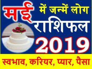 May DOB Horoscope Rashifal 2019 मई में जन्मे