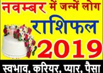 November DOB Horoscope Rashifal 2019 नवम्बर में जन्मे राशिफल जानिए