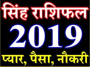 सिंह राशि भविष्यफल 2019 Singh Rashifal Leo Horoscope 2019