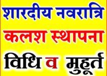 Shardiya Navratra 2018 Kab Hai|Kalash Sthapana|Puja  Muhurt नवरात्र 2018