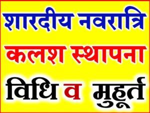 Shardiya Navratra 2018