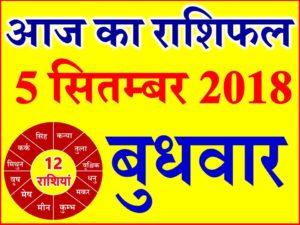 5 सितम्बर 2018 राशिफल Aaj ka Rashifal in Hindi Today Horoscope
